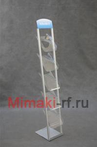 """Напольная стойка для буклетов """"Альфа-5"""""""