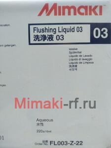 SB54 Сублимационные чернила (2000мл) C-FL003-Z-22-1-KA Flushing Liquid 03