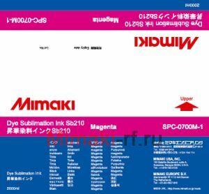 Текстильные чернила SB210 сублимационные 2000 мл Mimaki SPC-0700M-1 Magenta