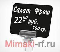 Табличка для надписей мелом черная, формат А8