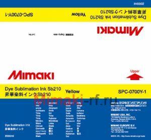 Сольвентные чернила SB210 сублимационные 2000 мл Mimaki SPC-0700Y-1 Yellow
