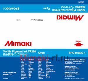 Текстильные чернила TP250 пигментные 2000 мл Mimaki SPC-0730C-1 Cyan