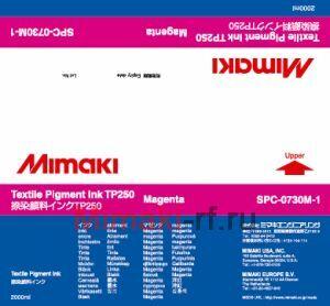 Текстильные чернила TP250 пигментные 2000 мл Mimaki SPC-0730M-1 Magenta