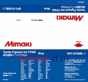 Текстильные чернила TP250 пигментные 2000 мл Mimaki SPC-0730BL-1 Blue