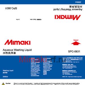Промывочная жидкость SPC-0631 Washing Liquid