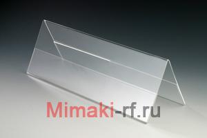 Держатель ценника 210х80 мм (двусторонний)