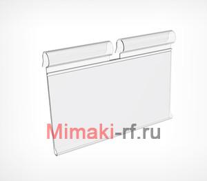 Ценникодержатель на крючек откидной 70 мм прозр.