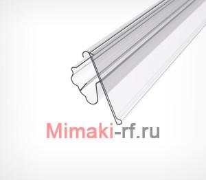 Ценникодержатель двухпозиционный 988 мм белый