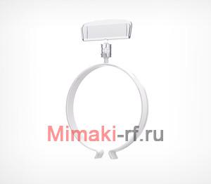 Держатель ценника на колбасу 30-45