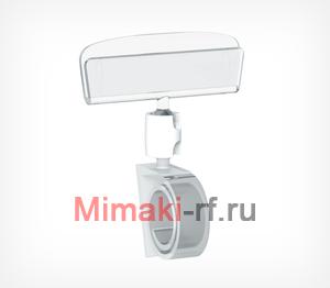 Держатель ценника улитка выс.ножки 00 мм